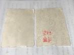 自分で作る書く真名井の水に変る和紙