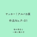 ヤッホー!アルパカ展作品No.P-01あつまり