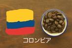 コロンビア 200グラム