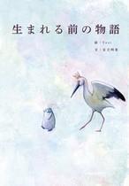 絵本「生まれる前の物語」各作家ポスカード一枚セット(サイン付き)