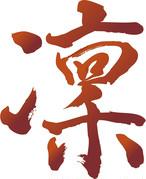 凛ブレンド - RIN BLEND - (200g)