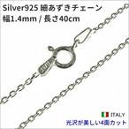【40cm】シルバー925 1.5mm 細あずきネックレスチェーン 4面カット角アズキ 高品質イタリア製 SV925