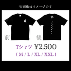 [黒ケミツアーグッズ] Tシャツ