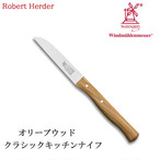 ロベルトヘアダー オリーブウッド クラシック キッチンナイフ 1782.325.05 テーブルナイフ 果物ナイフ 包丁 アウトドア 用品 キャンプ グッズ
