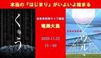 【奄美大島】11月22日覚醒体験映画「ウル」+「くう」ライブ配信チケット