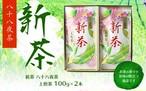 6A7-OE 新茶 八十八夜茶(上煎茶)100g×2本 セット