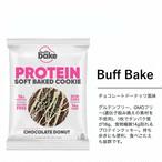 Buff Bake プロテインクッキー