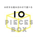 生スイートポテト選べる10個ボックス