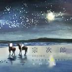 【CD】宗次郎ゴールデン☆ベスト カバー編