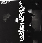 ズットズレテルズ「僕の果汁」(アナログ盤)