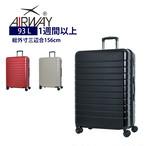AW-0801-69 キャリーケース AIRWAY エアウェイ