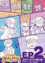 エピソードブック第2弾【イラストカード2枚付き】