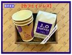 OUCHI de J_O CAFE (S) J_O CAFEオリジナルカフェインレスコーヒー【豆のまま】