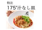 175°DENO汁なし担担麺皿
