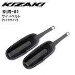 KIZAKI キザキ サイドベルト ワイドタイプ セット ウォーキング スペアパーツ KWS-01