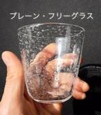 麻炭ガラス『プレーン・フリーグラス』