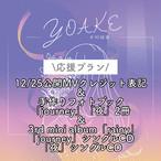 ⚡️応援プラン+プラススペシャルセットプラン!12/25公開「YOAKE」MVクレジット表記!12/20まで購入可能!single YOAKE(手焼きCD)