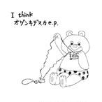 I think / オゲンキデスカ e.p. (CD)