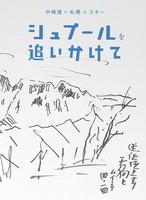 中崎透×札幌×スキー「シュプールを追いかけて」