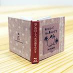 ねこのローズ、氷の島をめざす/seedbooks Miyuki Yoshizawa collection
