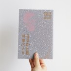 年賀雑誌かど松2017 特集●とり