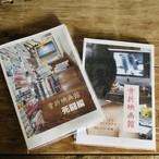 『骨折映画館』著:田口史人、小林泰賢