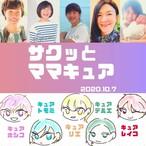 10/7(水)21:00【チャリティーセミナー】サクッとママキュア