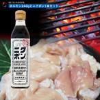 ニクポン+ホルモンの焼き肉セット