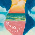 """CD""""いとまとあやこ/雲の城""""*委託販売"""