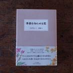 『季節を知らせる花』文:白井明大 絵:沙羅