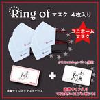 Ring of マスク 4枚入り 直筆サイン入りマスクケース付き