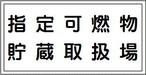 指定可燃物貯蔵取扱場 2行 ラミプレート KHY34