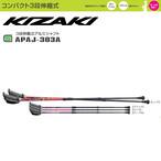 85cm~115cm KIZAKI キザキ 3段伸縮式アルミシャフト コンパクトポールAPAJ-303A