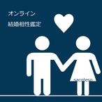 【オンライン結婚相性鑑定】ご結婚をお考えのお相手様との相性診断