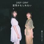 【7インチレコード】SAKA-SAMA「空耳かもしれない」