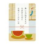 暑い日が続きますがお身体を大切にお過ごしください茶|ごあいさつ茶