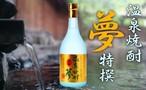 温泉焼『夢』特撰『熊本復興支援』