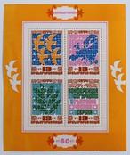 平和のシンボル / ブルガリア 1974