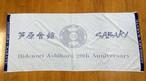 芦原英典館長 就任20周年記念バスタオル(今治タオル製)