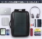 ソーラーチャージャー付リュック10-15W発電(USB充電ポート付き 停電 災害 地震非常時に対応)