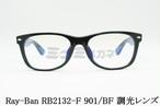 【正規取扱店】Ray-Ban(レイバン) RB2132-F 901/BF 55サイズ NEW WAYFARER ニューウェイファーラー クリアレンズ ブルーカット