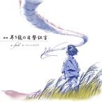 【CD】組曲  昇り龍の目撃証言 / u-full×フナハシダイチ