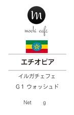 自家焙煎珈琲 エチオピア-イルガチェフェG1-ウォッシュド 100g