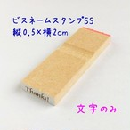 【オーダー】ビスネームスタンプSS 0.5cm×2cm