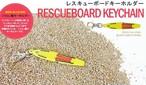 GUARD ガードシリコン レスキューボードキーホルダー  メンズ アウトドア レスキュー ライフセービング SIL-BOARDKEY