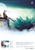 「あの雲の上」ポスター