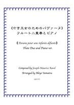 ダウンロード楽譜【亡き王女のためのパヴァーヌ】フルートデュオとピアノ編成