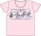 藤川千愛生誕Tシャツ ※5月16日12時締切