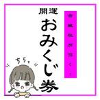 【3/20限定】おみくじ券/グッズがもらえる!!運試し!!