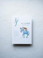 [ 人気 ]1/f エフブンノイチ vol.6 『ひとりの時間 ~Solitude time~』